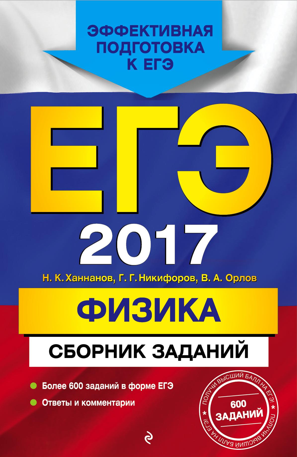Н. К. Ханнанов, Г. Г. Никифоров, В. А. Орлов ЕГЭ-2017. Физика. Сборник заданий цены онлайн