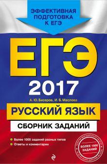 ЕГЭ-2017. Русский язык. Сборник заданий