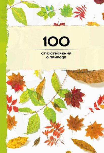 100 стихотворений о природе - фото 1
