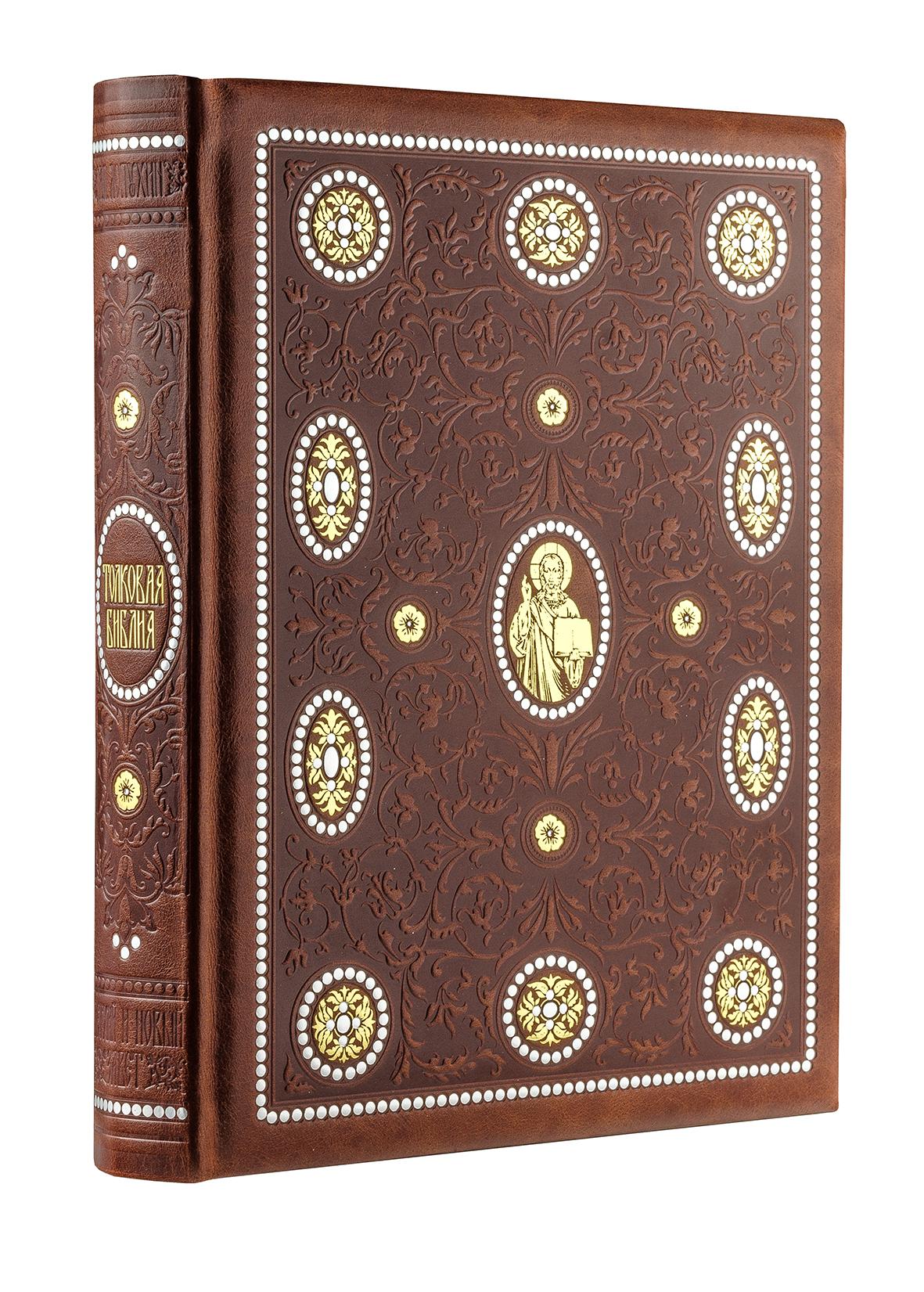 Лопухин А.П. Толковая Библия: Ветхий Завет и Новый Завет (книга+футляр) ясонов м библейские предания ветхий завет