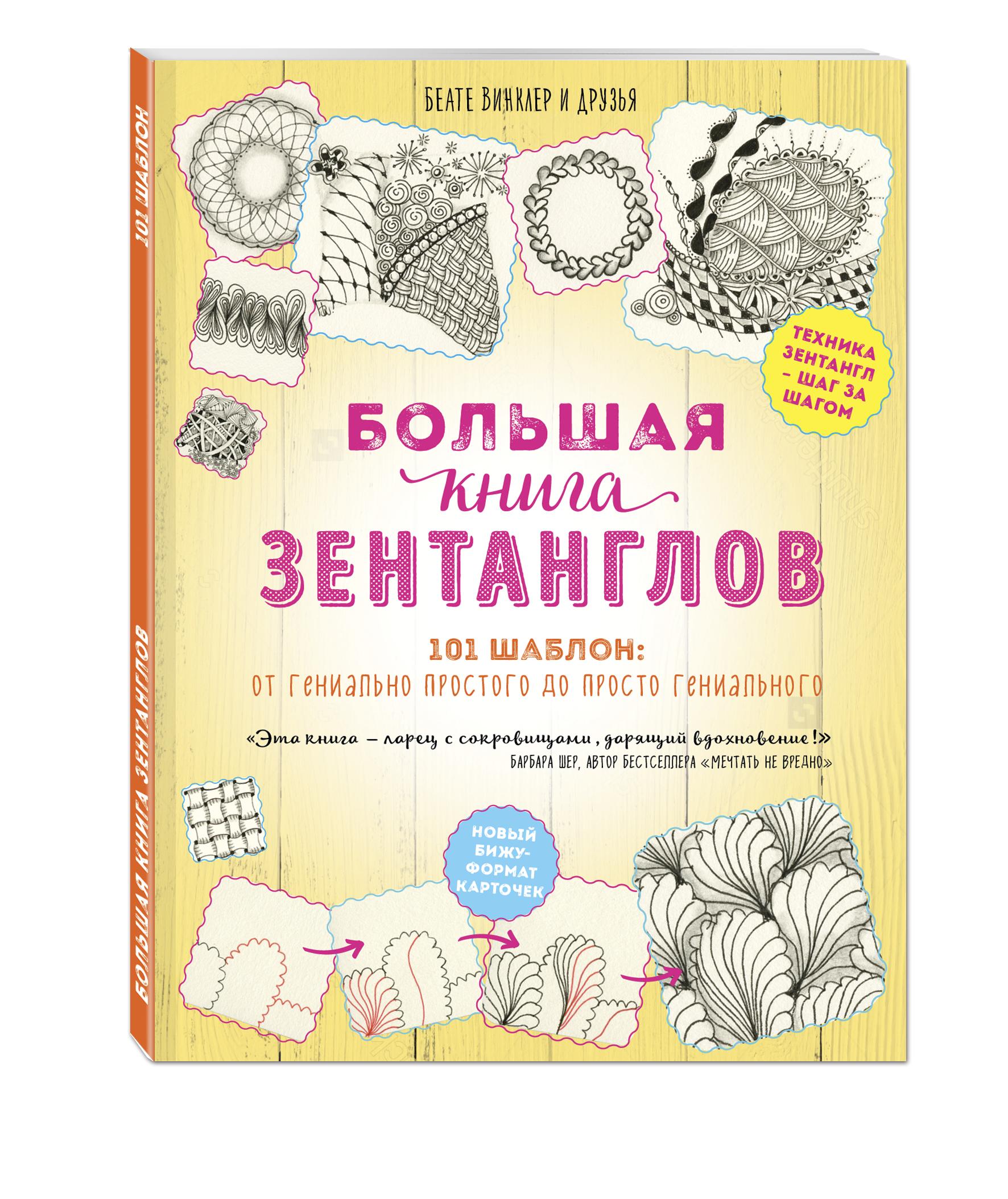 Большая книга зентанглов миллер а винтаж большая книга рисования и дизайна