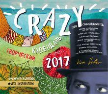 Крейзикалендарь. Календарь настенный 2017