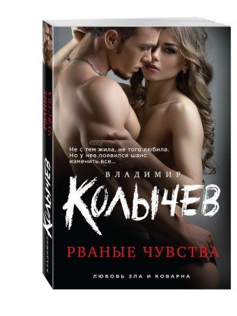 Рваные чувства Колычев В.Г.