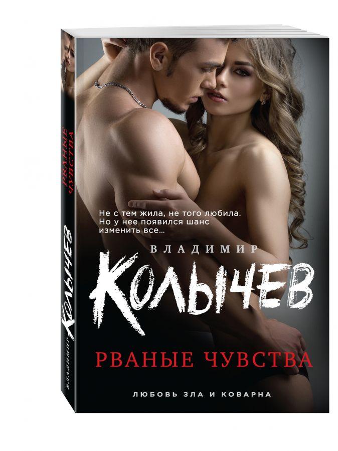 Владимир Колычев - Рваные чувства обложка книги