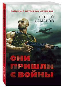 Романы о ветеранах спецназа (обложка)
