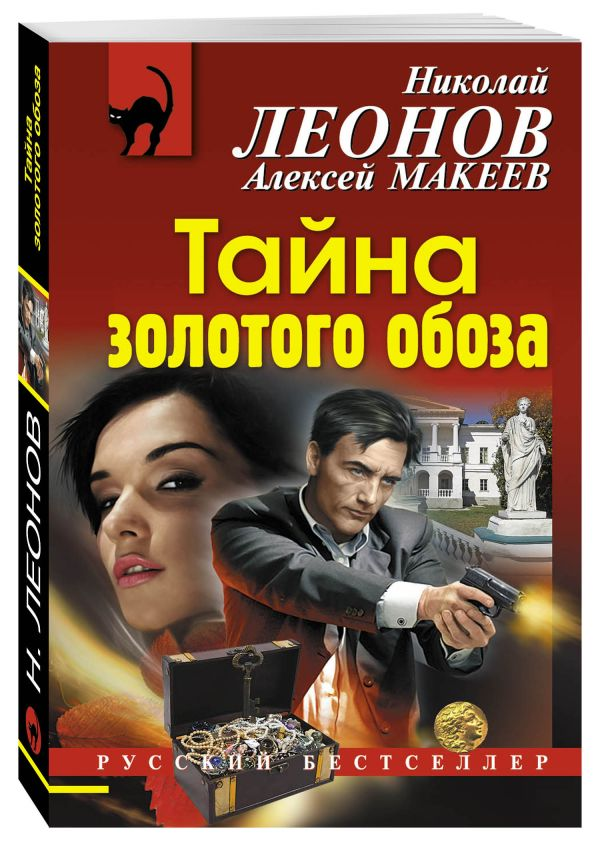 Тайна золотого обоза Леонов Н.И., Макеев А.В.