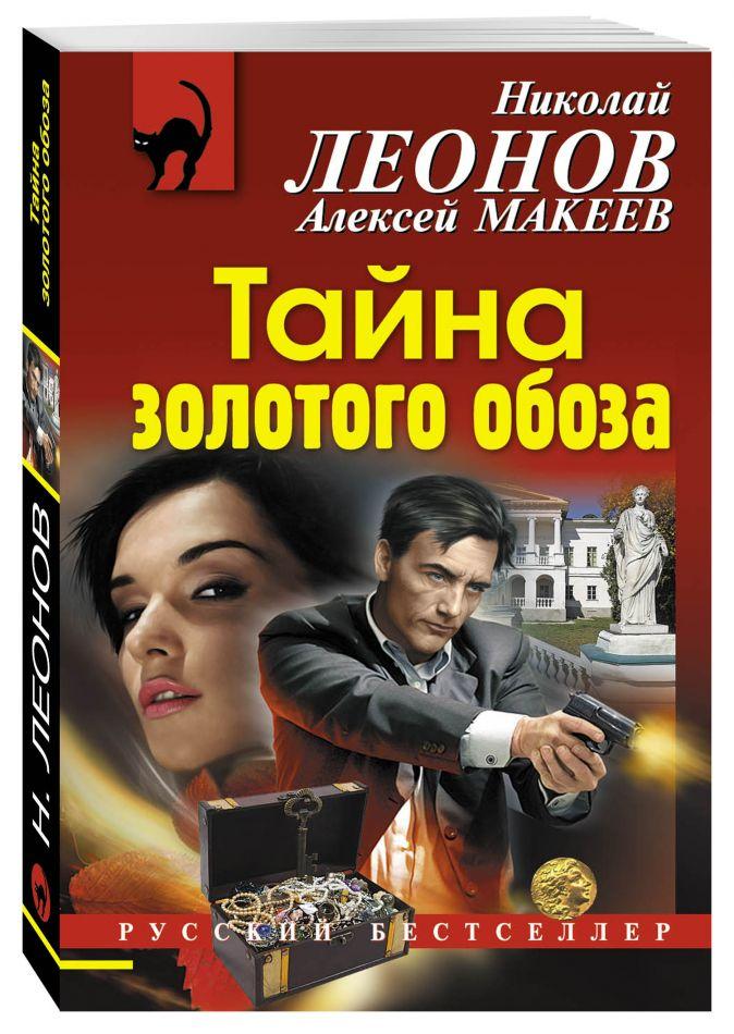 Николай Леонов, Алексей Макеев - Тайна золотого обоза обложка книги