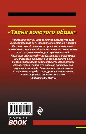 Тайна золотого обоза Николай Леонов, Алексей Макеев
