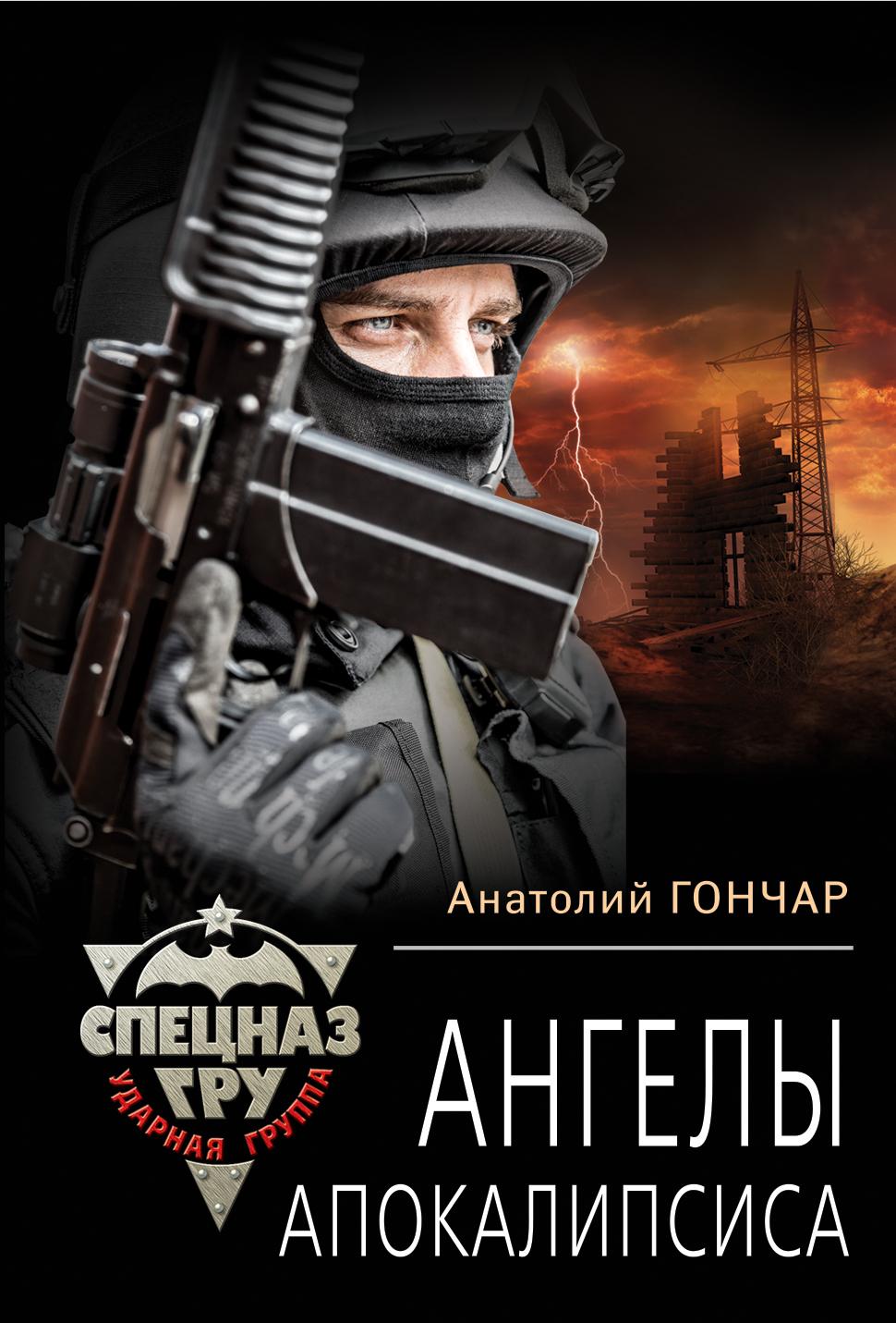 Анатолий Гончар Ангелы апокалипсиса разведчики