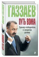 Газзаев В.Г. - Путь воина. Тренер-победитель о секретах успеха' обложка книги