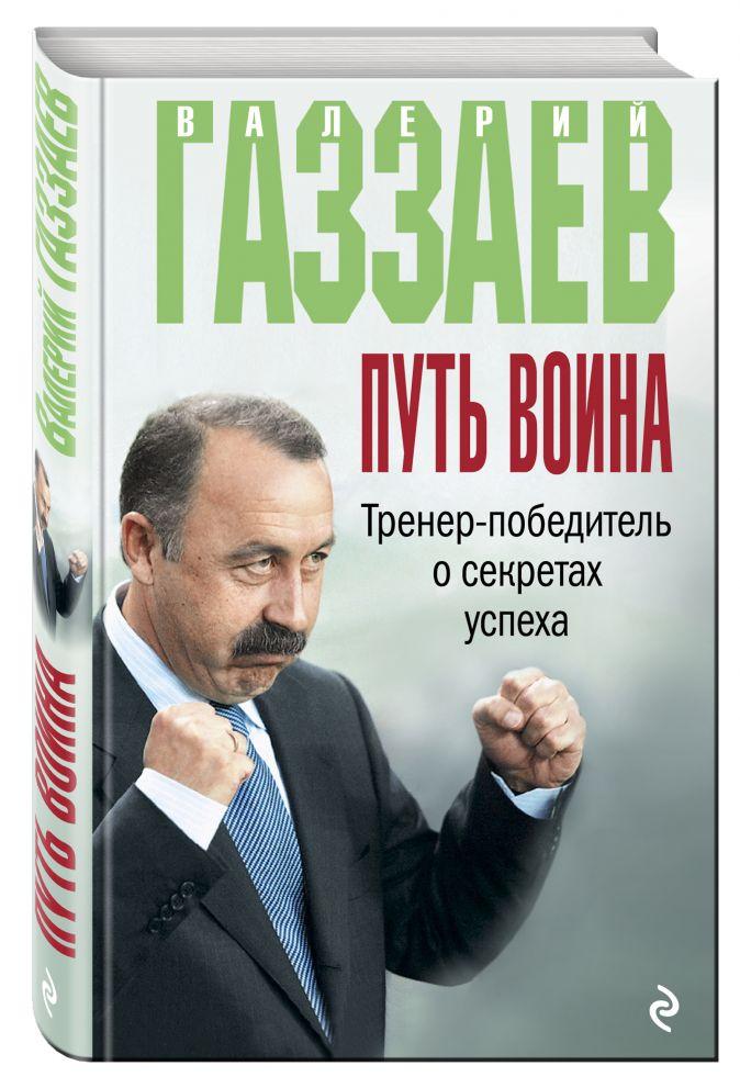 Валерий Газзаев - Путь воина. Тренер-победитель о секретах успеха обложка книги