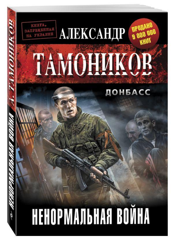 Ненормальная война Тамоников А.А.