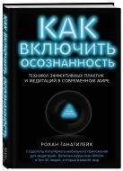 Рохан Ганатилейк - Как включить осознанность. Техники эффективных практик и медитаций в современном мире' обложка книги