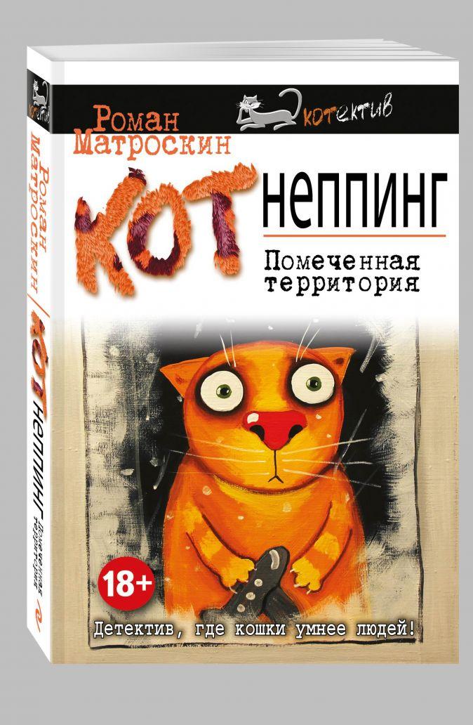 Роман Матроскин - КОТнеппинг. Помеченная территория обложка книги