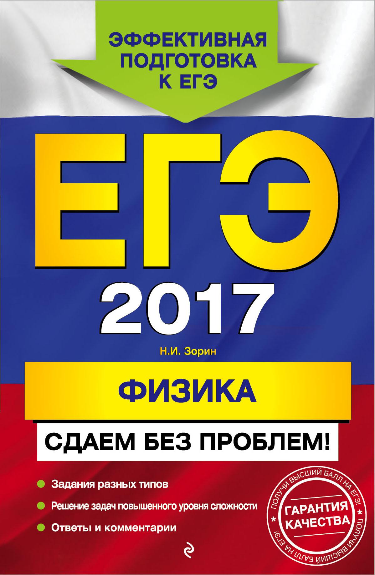 ЕГЭ-2017. Физика. Сдаем без проблем! от book24.ru