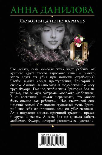 Любовница не по карману Анна Данилова