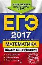 Г. В. Дорофеев, Е. А. Седова, С. А. Шестаков, С. В. Пчелинцев - ЕГЭ-2017. Математика. Сдаем без проблем!' обложка книги
