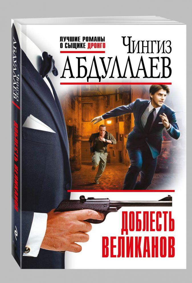 Абдуллаев Ч.А. - Доблесть великанов обложка книги