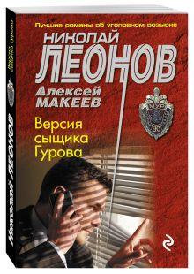 Версия сыщика Гурова