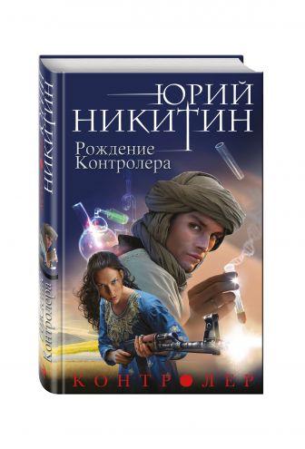 Юрий Никитин - Контролер. Книга третья. Рождение Контролера обложка книги