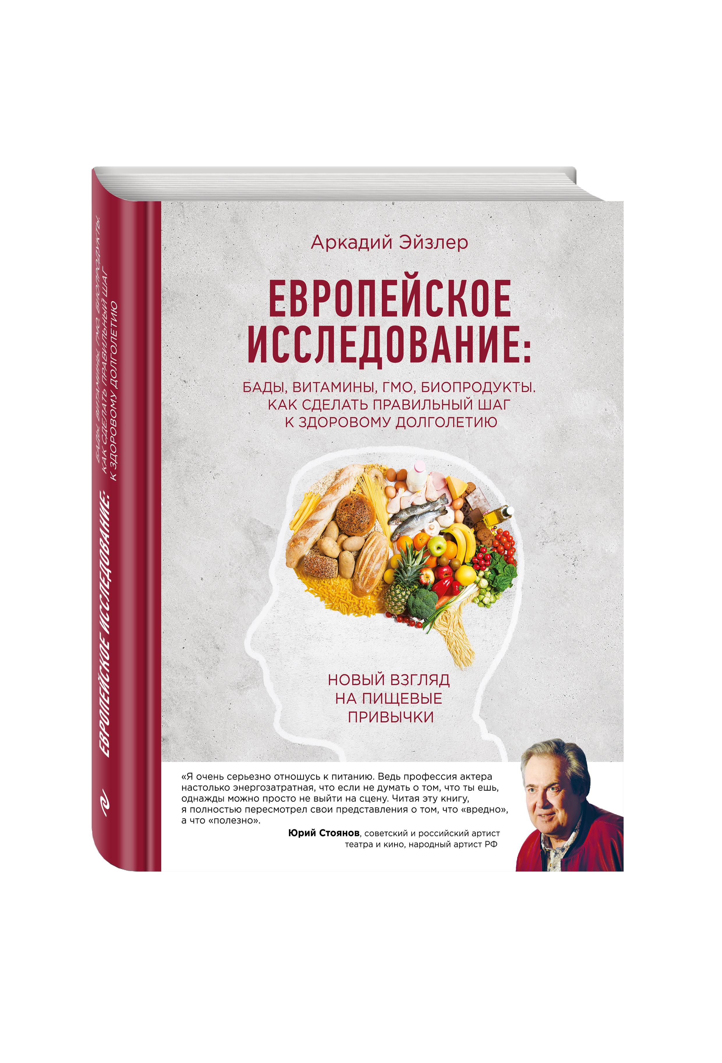 Аркадий Эйзлер Европейское исследование: бады, витамины, ГМО, биопродукты. Как сделать правильный шаг к здоровому долголетию эйзлер а к европейское исследование бады витамины гмо биопродукты