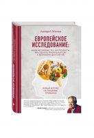 Эйзлер А.К. - Европейское исследование: бады, витамины, ГМО, биопродукты. Как сделать правильный шаг к здоровому долголетию' обложка книги