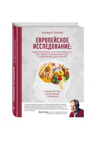 Европейское исследование: бады, витамины, ГМО, биопродукты. Как сделать правильный шаг к здоровому долголетию Аркадий Эйзлер
