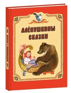 Бианки В. - Аленушкины сказки обложка книги