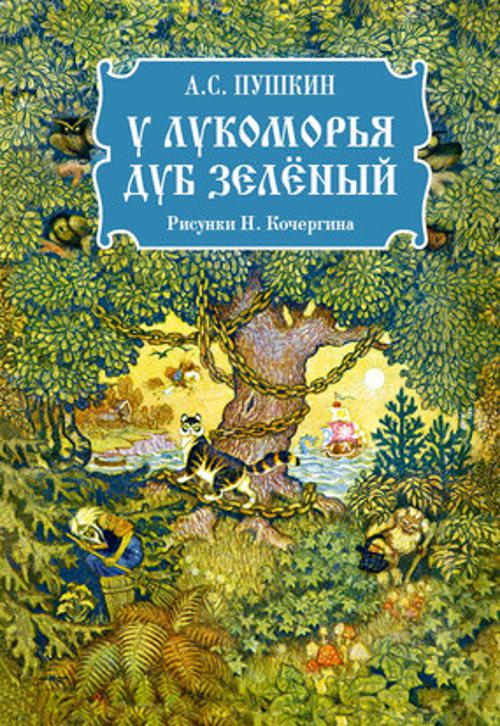 все цены на Пушкин А.С. У лукоморья дуб зеленый. Пушкин. онлайн