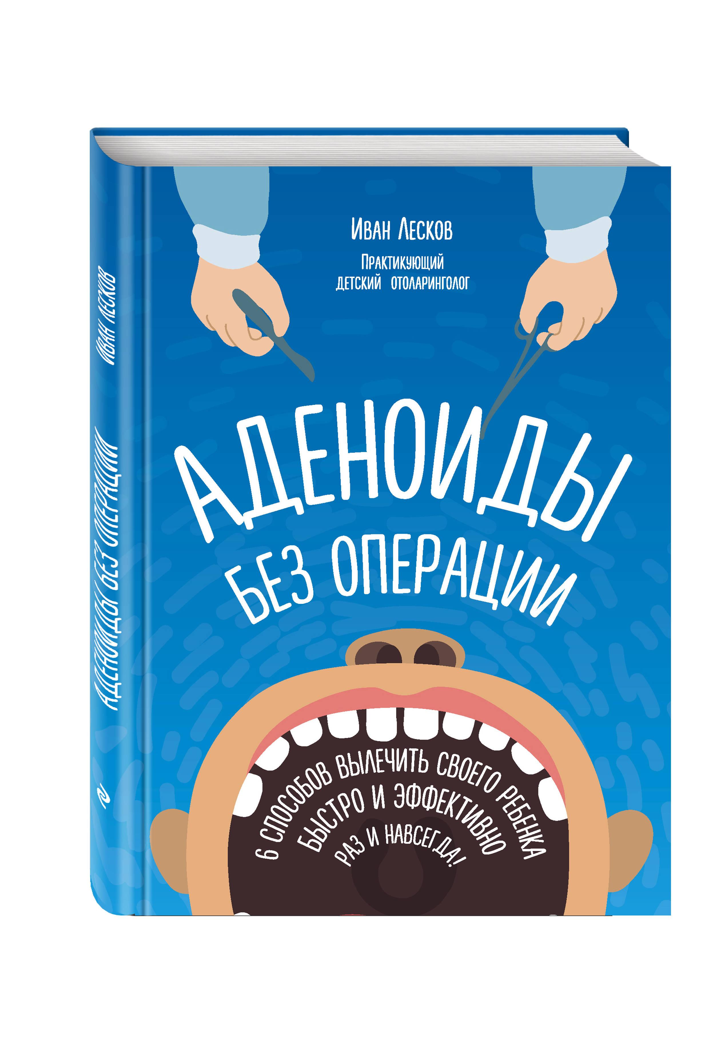 Аденоиды без операции от book24.ru