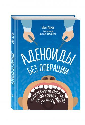 Лесков И.В. - Аденоиды без операции обложка книги