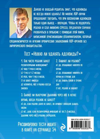 Аденоиды без операции Лесков И.В.