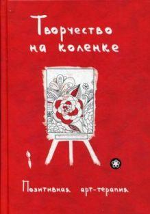 Творчество на коленке. Позитивная арт-терапия. Сост. Монахова И.А.