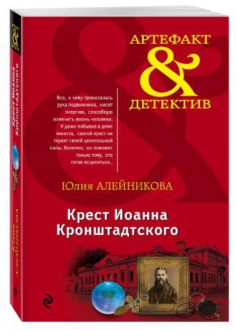 Крест Иоанна Кронштадтского Алейникова Ю.
