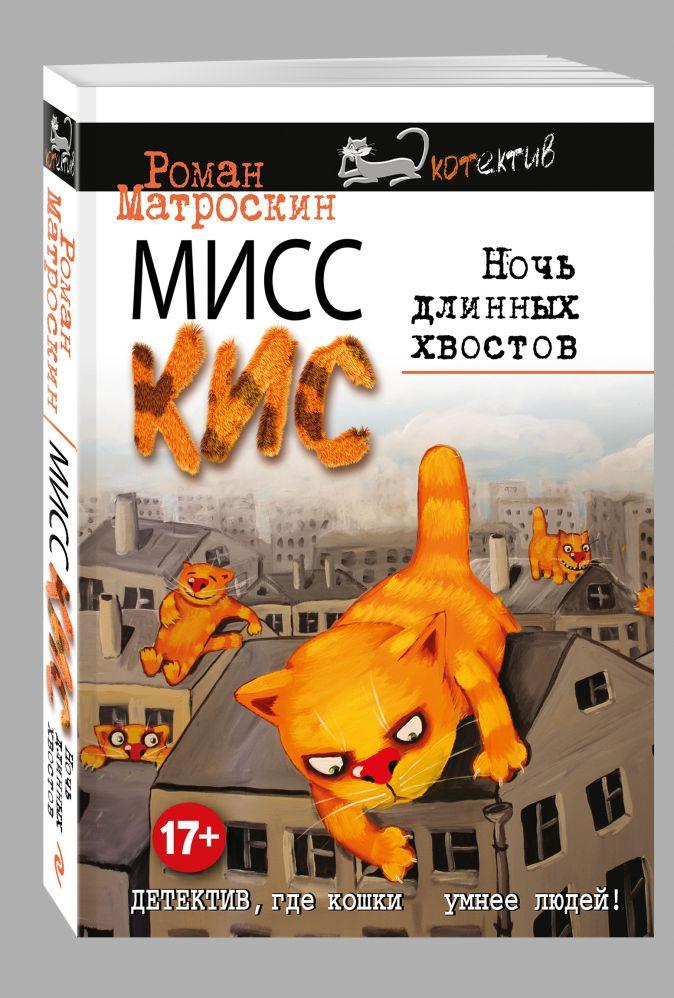 Мисс Кис. Ночь длинных хвостов Роман Матроскин