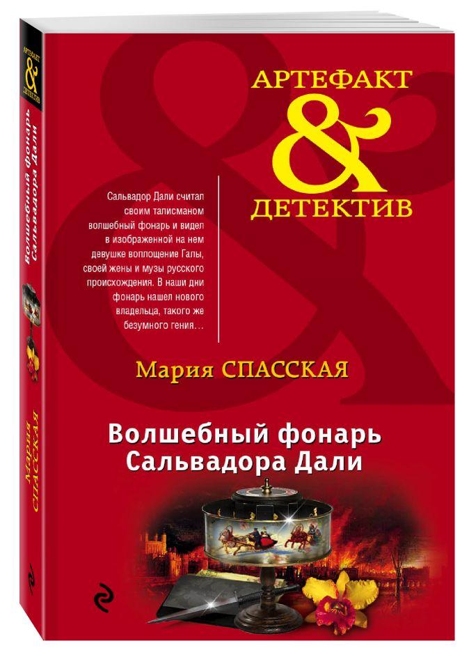 Мария Спасская - Волшебный фонарь Сальвадора Дали обложка книги