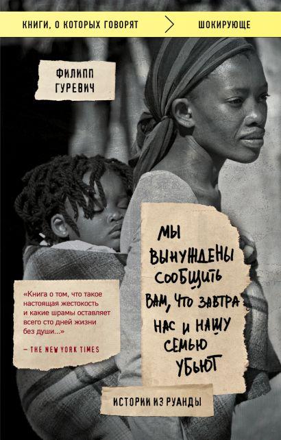 Мы вынуждены сообщить вам, что завтра нас и нашу семью убьют. Истории из Руанды - фото 1