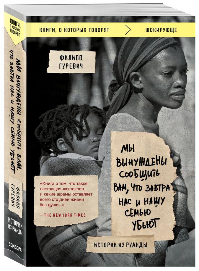 Филипп Гуревич - Мы вынуждены сообщить вам, что завтра нас и нашу семью убьют. Истории из Руанды обложка книги