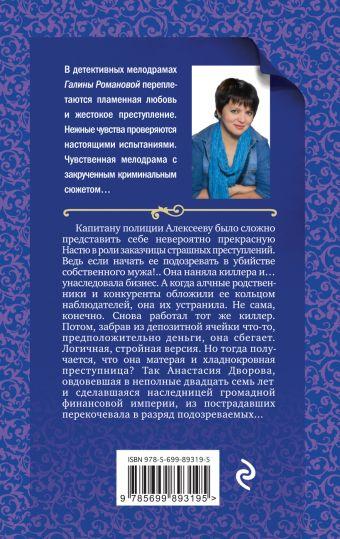 Торговка счастьем Галина Романова
