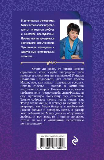 Любитель сладких девочек Романова Г.В.