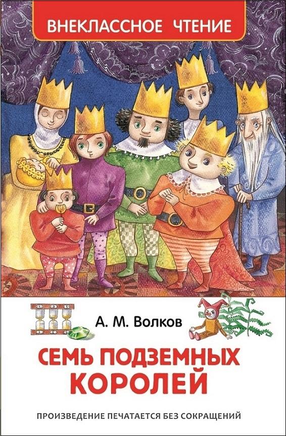 Волков А.М. Волков Александр Семь подземных королей александр волков семь подземных королей ил а власовой