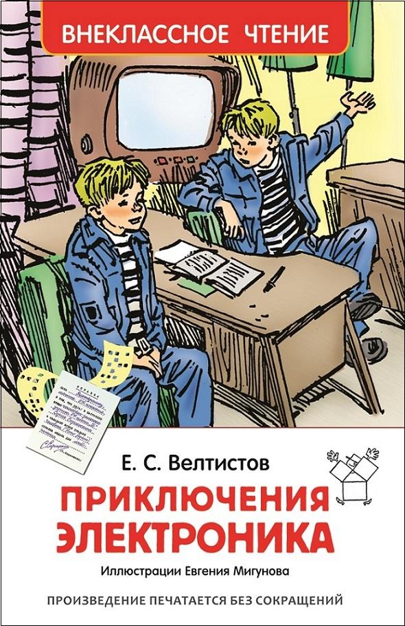 Велтистов Е. Приключения Электроника Велтистов Е.С.