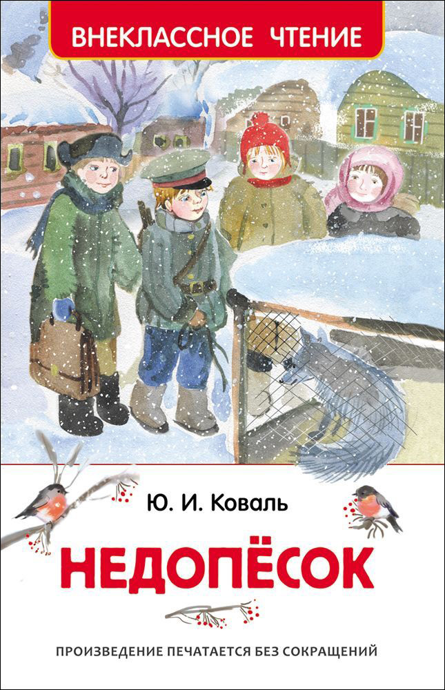 Коваль Ю. И. - Коваль Ю. Недопёсок (ВЧ) обложка книги