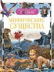 Детская энциклопедия РОСМЭН (РОСМЭН)
