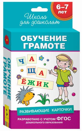 6-7 лет. Развивающие карточки. Обучение грамоте