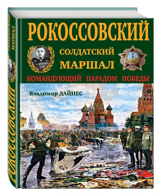 Владимир Дайнес - Рокоссовский. Солдатский Маршал обложка книги