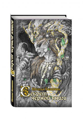 Секрет черной книги Калинина Н.Д.