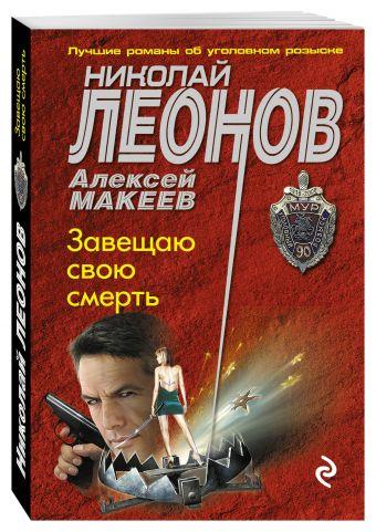 Завещаю свою смерть Леонов Н.И., Макеев А.В.