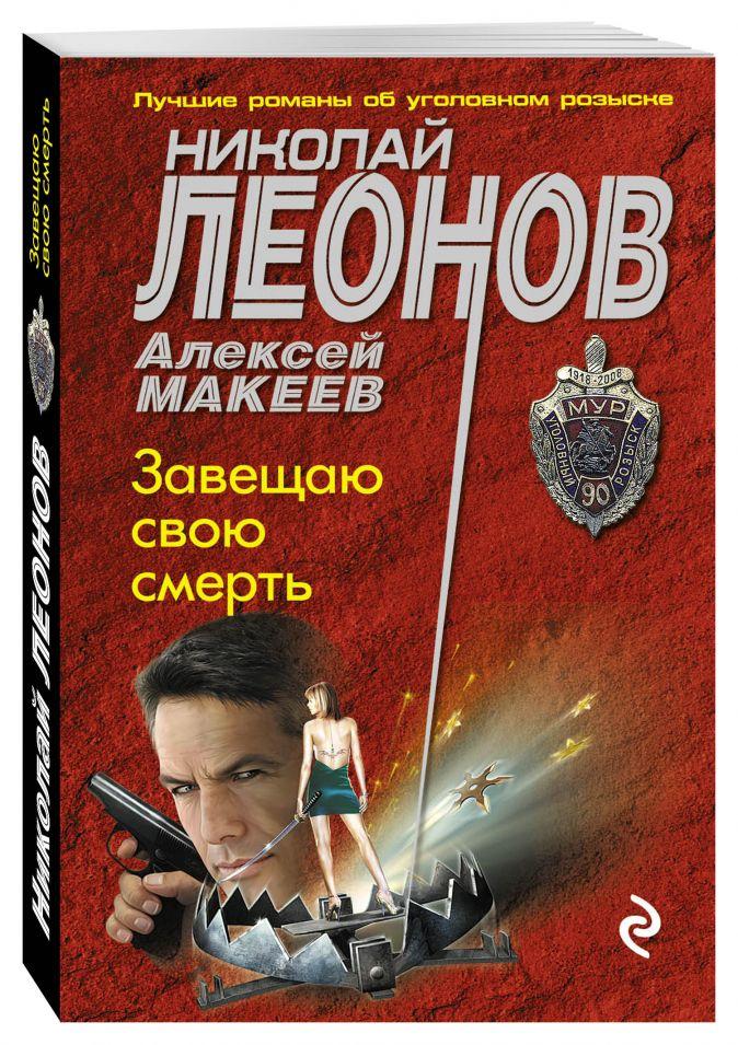 Николай Леонов, Алексей Макеев - Завещаю свою смерть обложка книги
