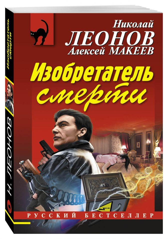 Николай Леонов, Алексей Макеев - Изобретатель смерти обложка книги